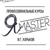 Школа-студия ЯМастер